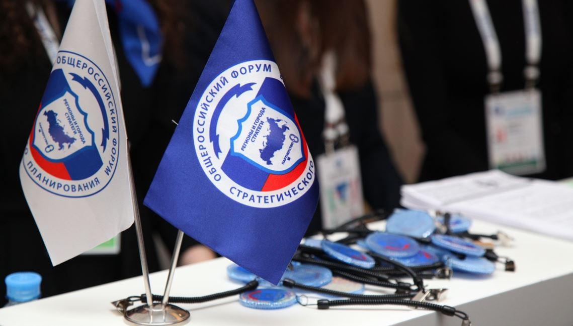 CSHIPP at Forum Strategov in Saint Petersburg